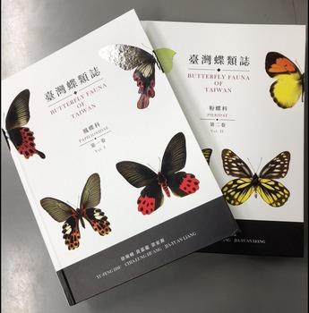 s-台湾蝶類誌.jpg